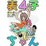 表4子ちゃん (ヤングキングコミックス)