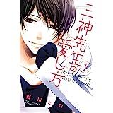 三神先生の愛し方(1) (別冊フレンドコミックス)