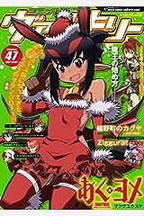 コミックヴァルキリーWeb版Vol.47 (ヴァルキリーコミックス) Kindle版