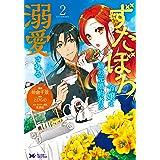 ずたぼろ令嬢は姉の元婚約者に溺愛される(コミック) : 2 (モンスターコミックスf)