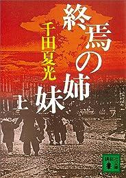 終焉の姉妹(上) (講談社文庫)
