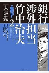 銀行渉外担当 竹中治夫 大阪編(2) (週刊現代コミックス) Kindle版