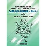 空調・換気・排煙設備 工事読本 (空調衛生設備技術者必携)