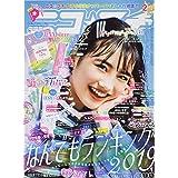 ニコ☆プチ 2020年 02 月号 [雑誌]