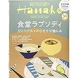 Hanako (ハナコ) 2018年 5月25日号 No.1156[食堂ラプソディ]