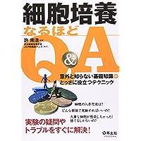 細胞培養なるほどQ&A―意外と知らない基礎知識+とっさに役立つテクニック