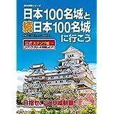 日本100名城と続日本100名城に行こう 公式スタンプ帳つき (歴史群像シリーズ)
