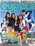 ギャルズパラダイス 2019 DVDスペシャル (サンエイムック)