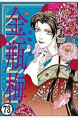 まんがグリム童話 金瓶梅(分冊版) 【第73話】 Kindle版