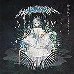 【Amazon.co.jp限定】神楽色アーティファクト (初回生産限定盤A)(CD+DVD)【DVD(ver.B)付】