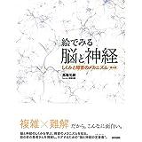 絵でみる脳と神経 第4版: しくみと障害のメカニズム