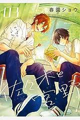 佐々木と宮野 3 (MFC ジーンピクシブシリーズ) Kindle版