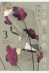 王子様と灰色の日々(3) (ARIAコミックス) Kindle版