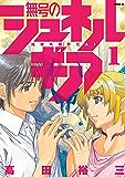 無号のシュネルギア(1) (シリウスコミックス)