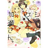 ショートケーキと加瀬さん。 (ひらり、コミックス)