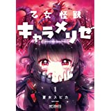 乙女怪獣キャラメリゼ 1 (MFコミックス アライブシリーズ)