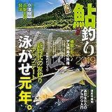 鮎釣り2019 (別冊つり人 Vol. 486)