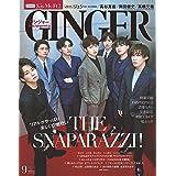 GINGER(ジンジャー) 2021年 9月号 [雑誌]