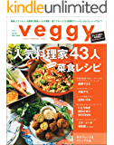 veggy (ベジィ) vol.44 2016年2月号 [雑誌]