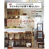 新装版 カフェのような家で暮らしたい ―ナチュラルでのんびりくつろげる (PLUS1Living BOOKS)