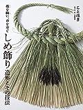しめ飾り 造形とその技法: 藁を綯い、春を寿ぐ