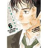 マイホームヒーロー(6) (ヤングマガジンコミックス)