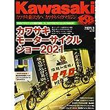 Kawasaki (カワサキ) バイクマガジン 2021年 03月号 [雑誌]