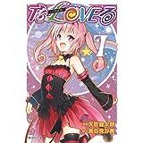 To LOVEる―とらぶる― 7 (集英社文庫―コミック版)