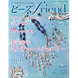 ビーズfriend2019年春号Vol.62