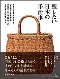 残したい日本の手仕事 Discover Japan