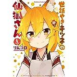 世話やきキツネの仙狐さん(1) (角川コミックス・エース)