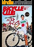 BiCYCLE CLUB (バイシクルクラブ)2013年9月号 No.341[雑誌]