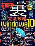 iP! (アイピー) 2016年 11月号 [雑誌]