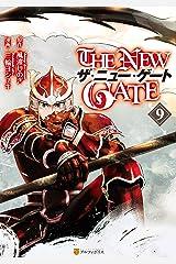 THE NEW GATE9 (アルファポリスCOMICS) Kindle版