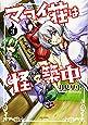 マヨイ荘は怪築中 3 (バンブーコミックス WIN SELECTION)