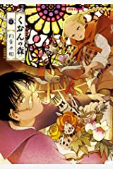くおんの森(1) (RYU COMICS) Kindle版