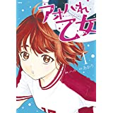 アオハれ乙女(1) (コミックブルコミックス)