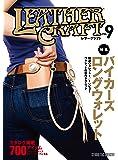 レザークラフト Vol.9