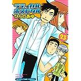 ラディカル・ホスピタル 23巻 (まんがタイムコミックス)