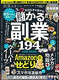 100%ムックシリーズ 完全ガイドシリーズ254 副業完全ガイド (100%ムックシリーズ)