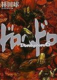 ドロヘドロ (6) (BIC COMICS IKKI)