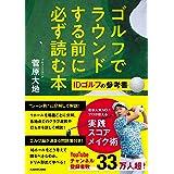 ゴルフでラウンドする前に必ず読む本 IDゴルフの参考書