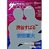 ザテレビジョンCOLORS vol.34 RED&BLUE