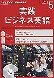 NHK CD ラジオ 実践ビジネス英語 2019年5月号
