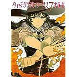 ウィッチクラフトワークス(7) (アフタヌーンコミックス)