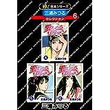 【極!合本シリーズ】三浦みつるセレクション6巻