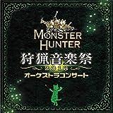 モンスターハンターオーケストラコンサート 狩猟音楽祭2018