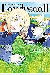 Landreaall: 35【描き下ろし漫画ペーパー付】 (ZERO-SUMコミックス) Kindle版