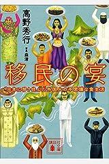 移民の宴 日本に移り住んだ外国人の不思議な食生活 (講談社文庫) Kindle版