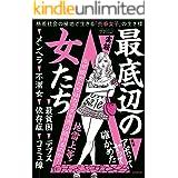 実録 最低辺の女たち 三才ムック vol.799